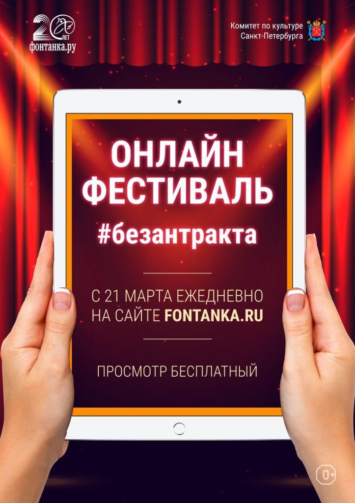 Онлайн фестиваль #безантракта - бесплатно!