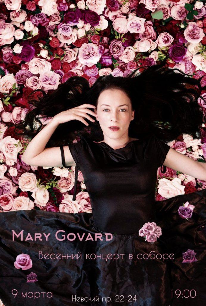 Весенний концерт Mary Govard в Соборе / 9 марта