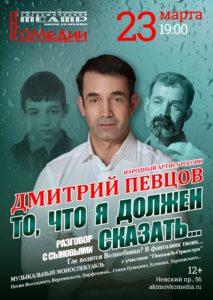 Дмитрий Певцов / 23 марта