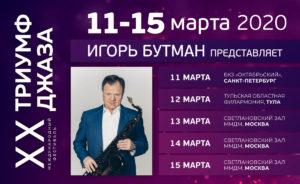 Джейн Монхайт откроет фестиваль Игоря Бутмана «Триумф джаза»