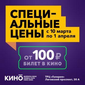 В кинотеатре Формула Кино Галерея билеты от 100 рублей