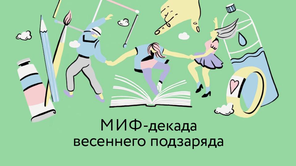 МИФ Декада подзаряда: скидки на книги до 40%