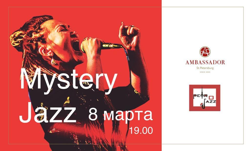 Праздничный концерт Mystery jazz / 8 марта