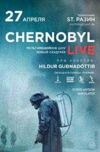 CHERNOBYL LIVE / 27 апреля