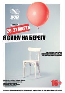 ПРЕМЬЕРА! Спектакля «Я сижу на берегу» / 20 и 21 марта