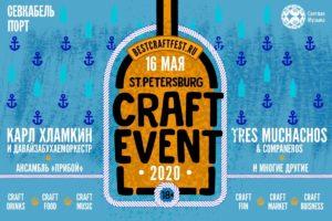 Фестиваль St. Petersburg Craft Event