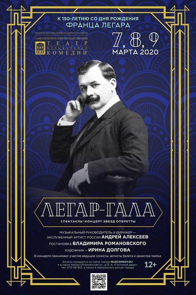 ЛЕГАР-ГАЛА / Концерт звезд оперетты 7-9 марта
