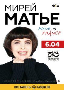 Мирей Матье / 6 апреля