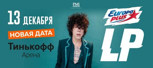 концерт LP 13 декабря