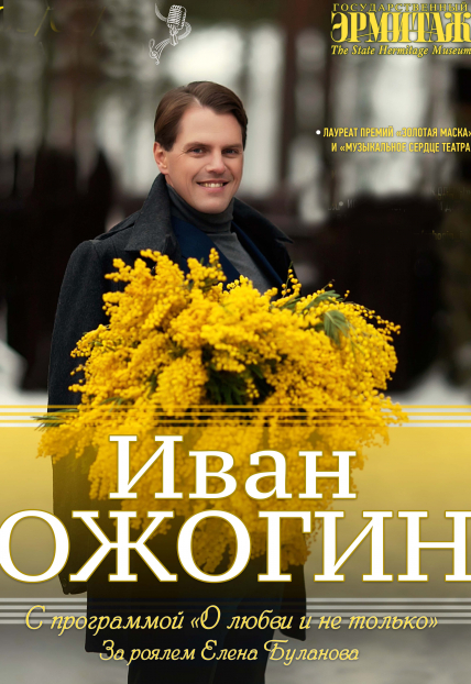 Иван Ожогин / 5 марта