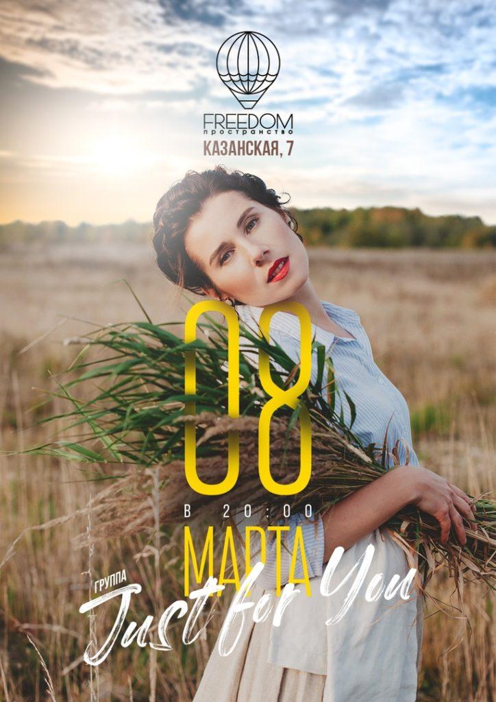 Just for You | Концерт во Дворце 8 марта