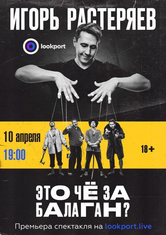 10 апреля онлайн премьера спектакля Игоря Растеряева «Это чё за балаган?!»