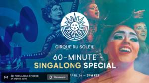 «Цирк дю Солей»: собрали все бесплатные трансляции шоу