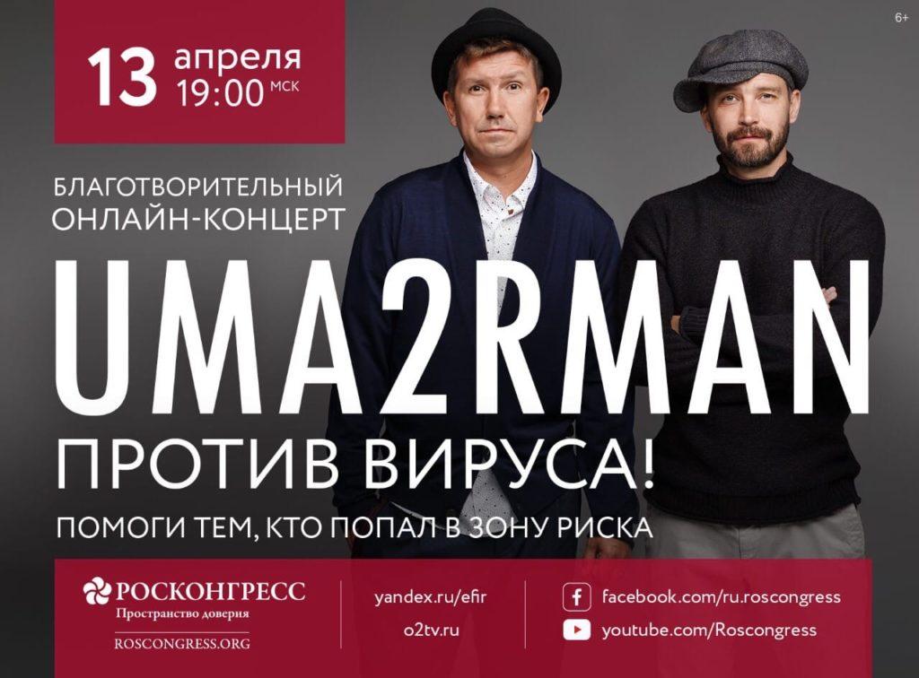 Бесплатный онлайн-концерт группы Uma2rman