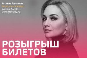 Караоке концерт Татьяны Булановой + РОЗЫГРЫШ 5 билетов