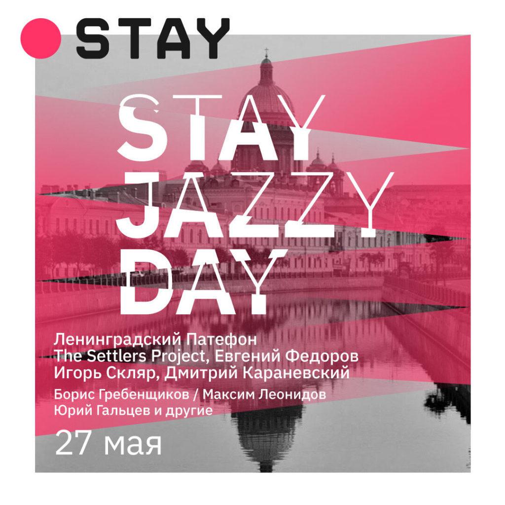 27 мая музыкальный онлайн-марафон STAY JAZZY DAY - бесплатно!