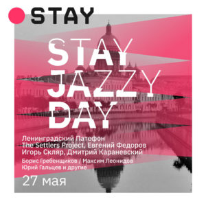 27 мая музыкальный онлайн-марафон STAY JAZZY DAY — бесплатно!