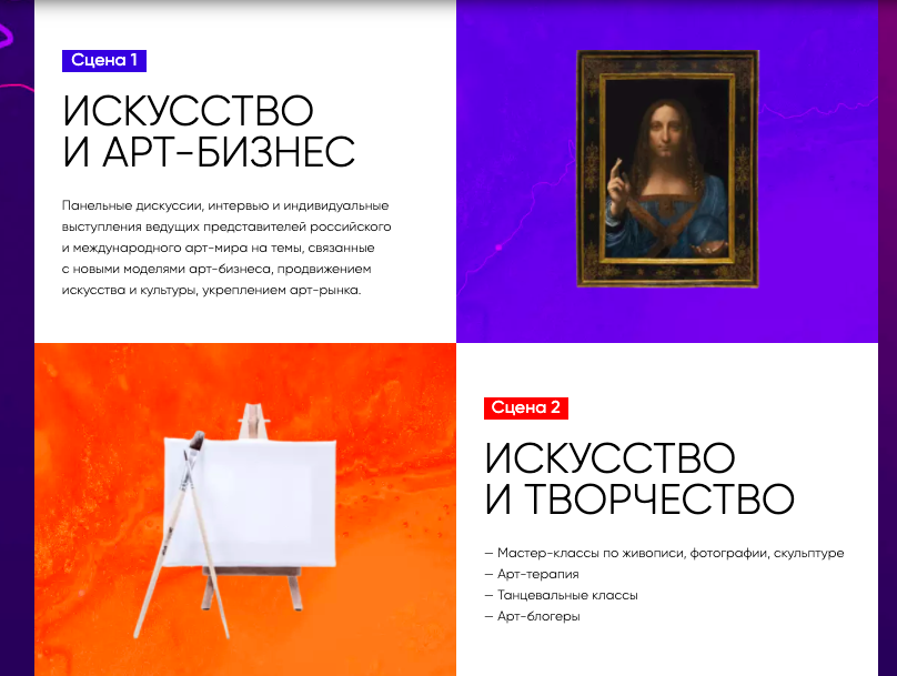 art forum синергия