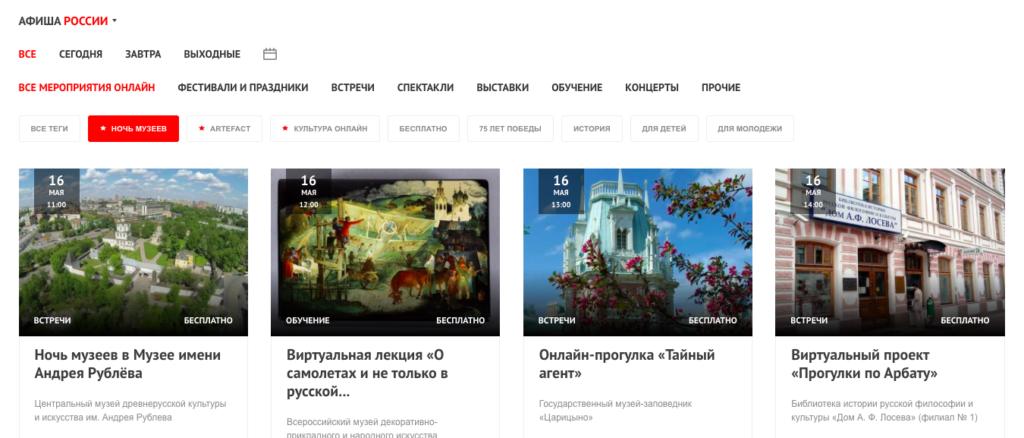 Ночь музеев 2020: онлайн