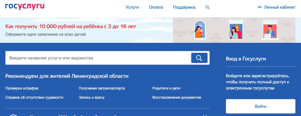пособие 10000