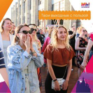 День молодежи 27 июня 2020 в Петербурге