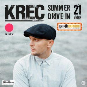 Первый офлайн концерт в Питере: KREC 21 июня