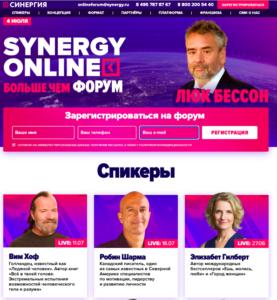 Synergy Online Forum 2020 / 4 июля
