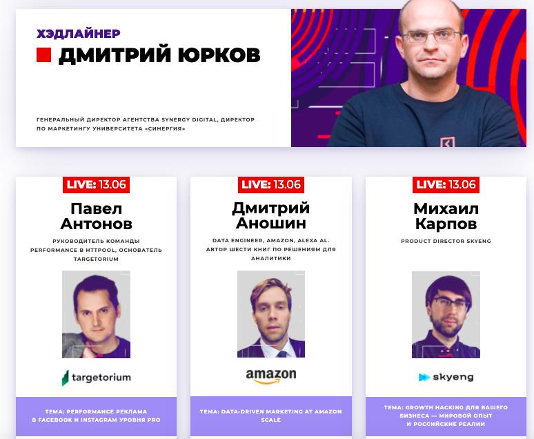 Synergy Digital - Online Форум SMM 13 июня