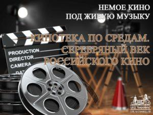 Кинотека по средам — Серебряный век российского кино