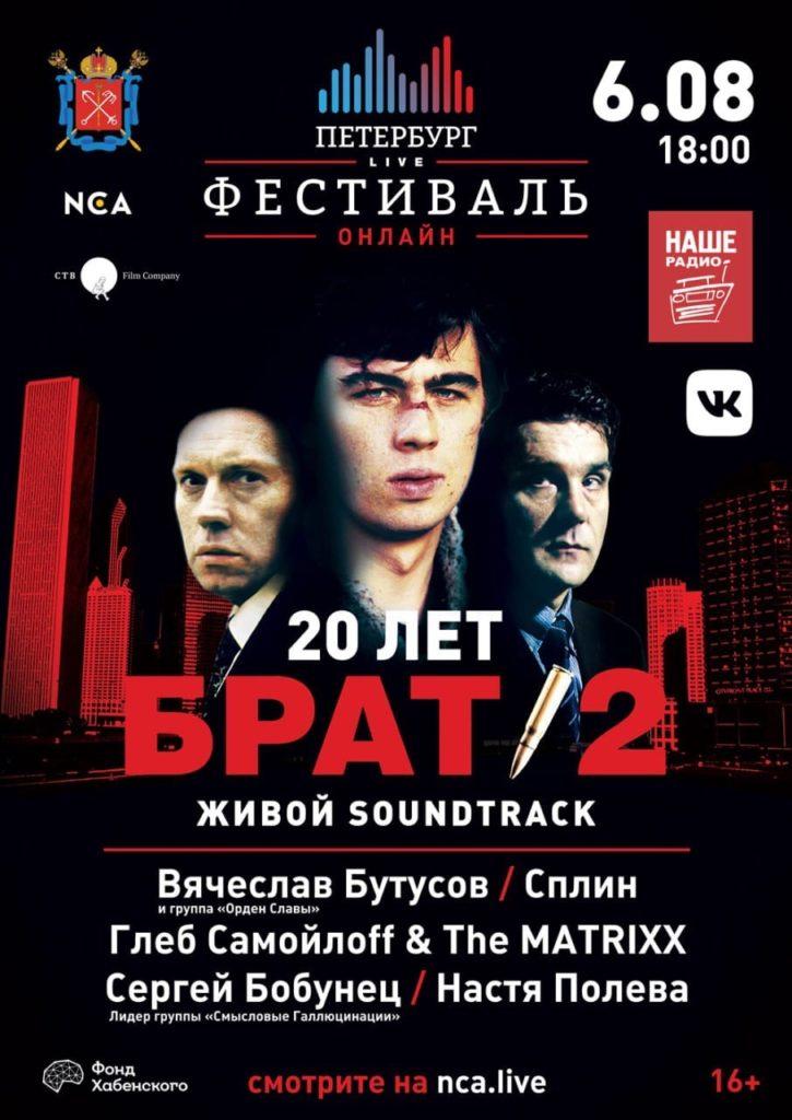 Бесплатный Фестиваль «Петербург live» ОНЛАЙН