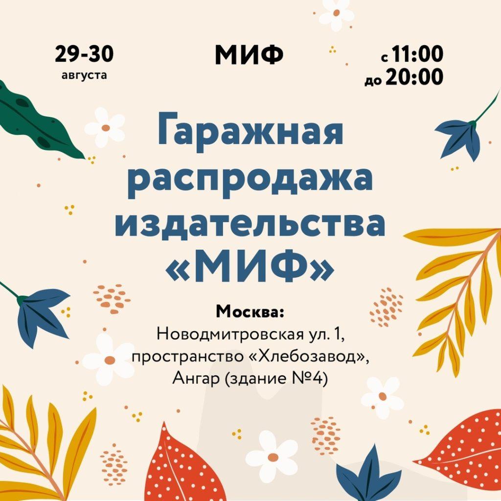 Гаражная распродажа в Москве