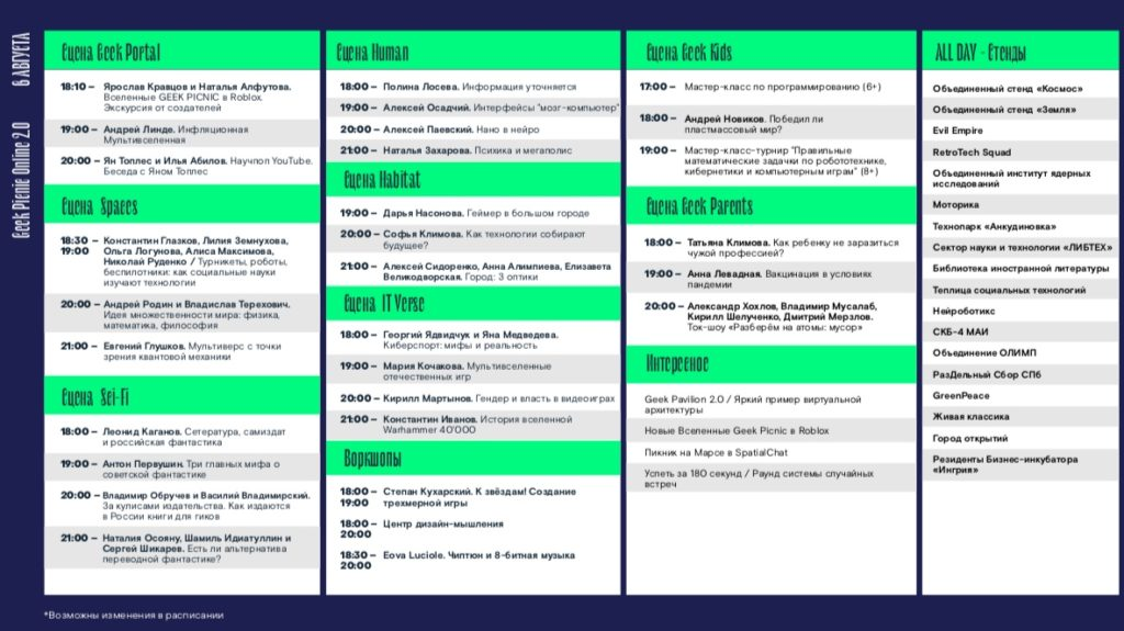 GEEK PICNIC Online 2.0 - бесплатно 6-8 августа