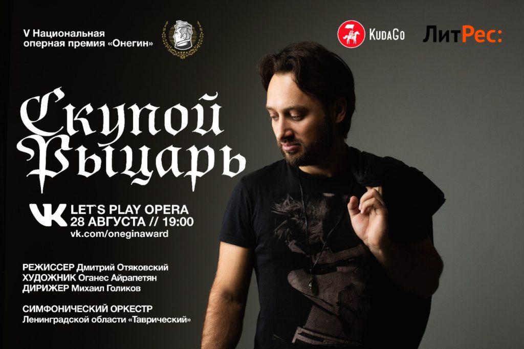 Бесплатно: мировая премьера let's play-оперы «Cкупой рыцарь»