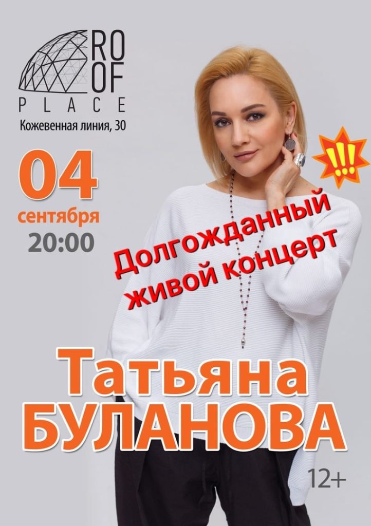 Татьяна Буланова / концерт на крыше 4 сентября