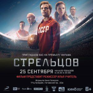 Звездная премьера фильма «Стрельцов»