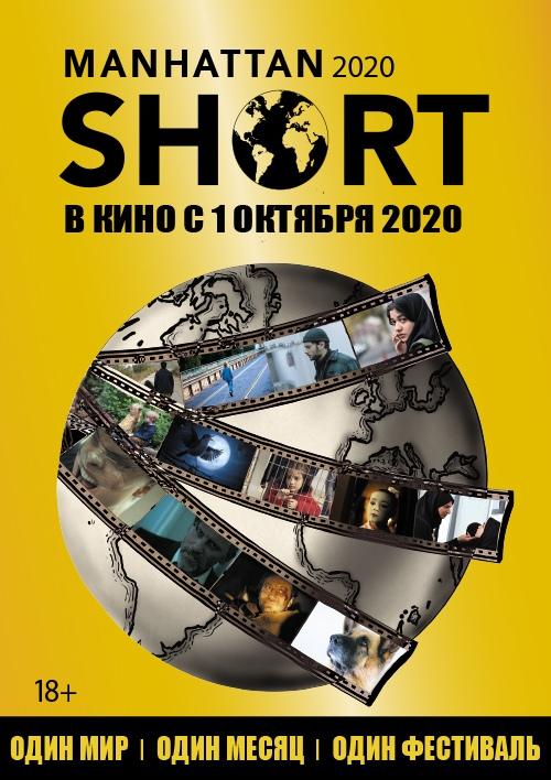 Манхэттенский фестиваль короткометражного кино 2020 в Петербурге