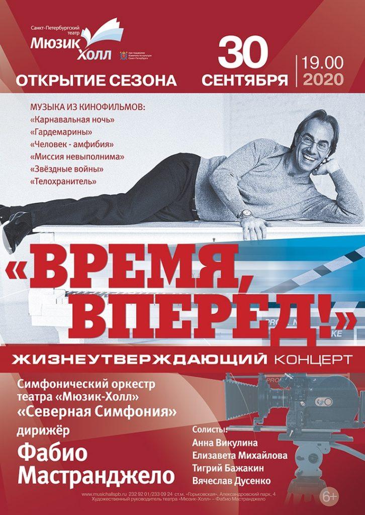 концерт Время, вперед в Петербурге