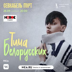 Тима Белорусских | 25 сентября
