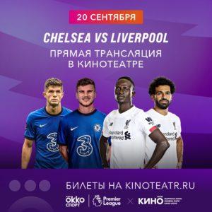 Прямая трансляция матча АПЛ Челси — Ливерпуль