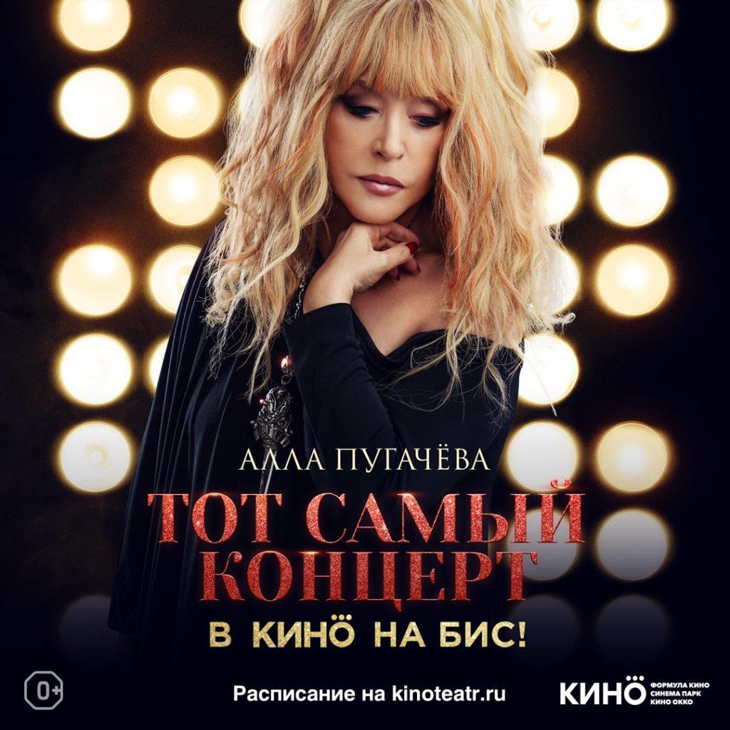 Алла Пугачева: Тот самый юбилейный концерт – в кино