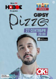 Концерт PIZZA — в Москве 27 сентября