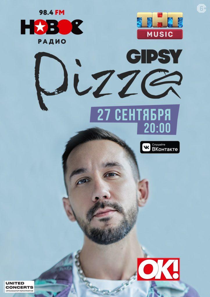 Концерт PIZZA - в Москве 27 сентября