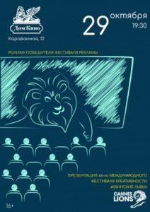 «Каннские Львы» / 29 октября