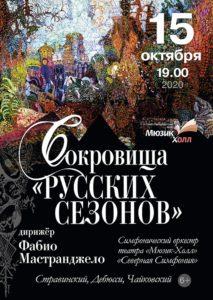 Концерт «Сокровища «Русских сезонов»