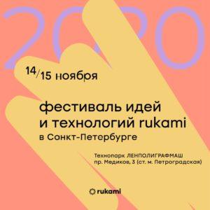 Бесплатный фестиваль RUKAMI