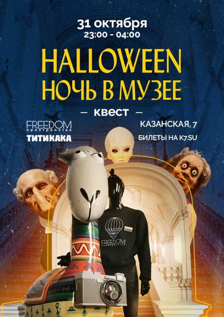 Ночь в Музее / Квест на Halloween