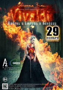 Шоу «Vivaldi. Любовь и смерть в Венеции»