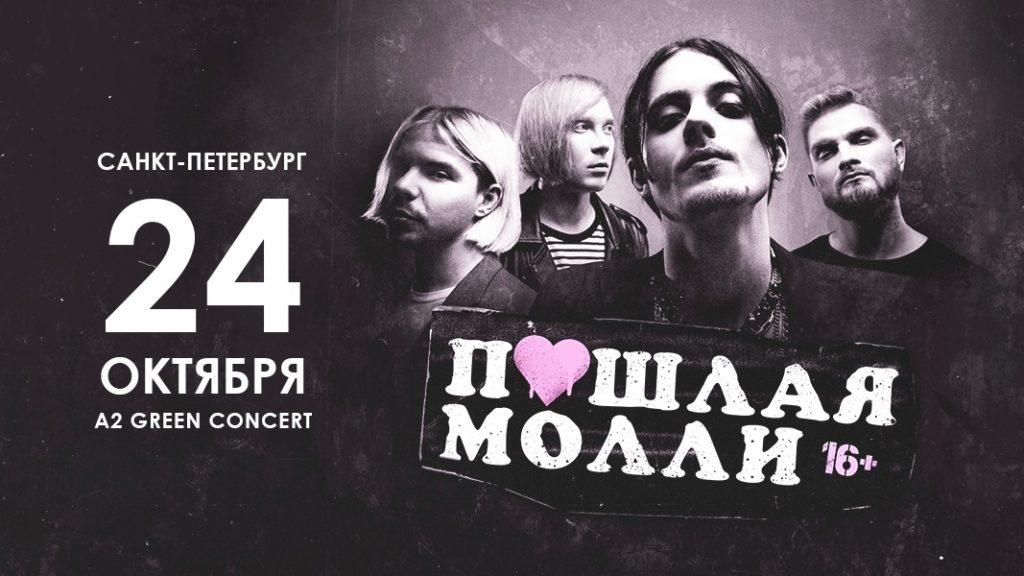 ПОШЛАЯ МОЛЛИ / 24 октября