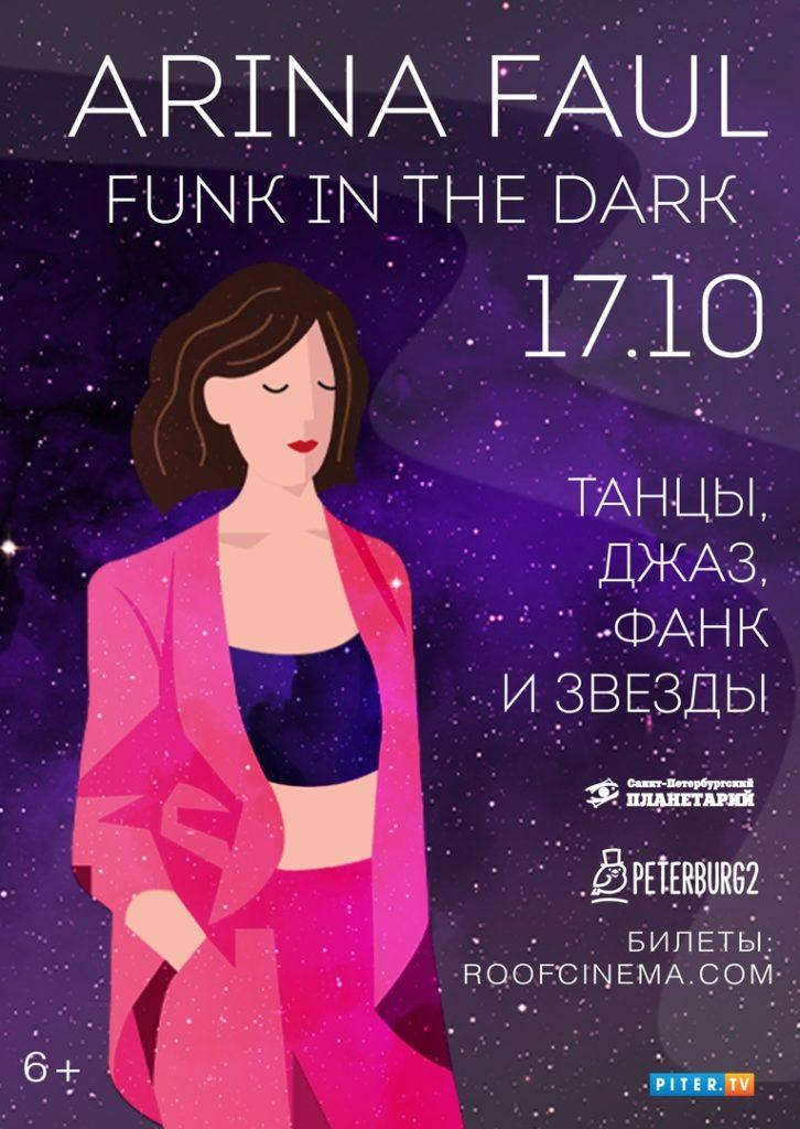 Джаз под звездами / 17 октября