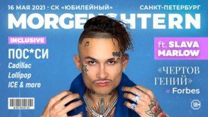 Morgenshtern feat Slava Marlow / 16 мая 2021